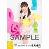 SKE48 2017年4月度 net shop限定個別ランダム生写真5枚セット 日高優月