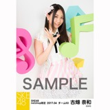 SKE48 2017年4月度 net shop限定個別ランダム生写真5枚セット 古畑奈和