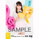 SKE48 2017年4月度 net shop限定個別ランダム生写真5枚セット 松村香織