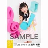 SKE48 2017年4月度 net shop限定個別ランダム生写真5枚セット 浅井裕華