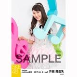 SKE48 2017年4月度 net shop限定個別ランダム生写真5枚セット 井田玲音名