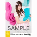 SKE48 2017年4月度 net shop限定個別ランダム生写真5枚セット 木本花音