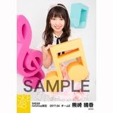 SKE48 2017年4月度 net shop限定個別ランダム生写真5枚セット 熊崎晴香