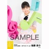 SKE48 2017年4月度 net shop限定個別ランダム生写真5枚セット 後藤楽々