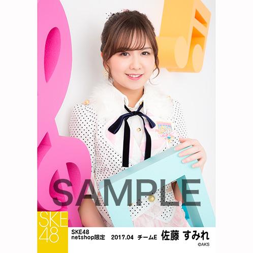 SKE48 2017年4月度 net shop限定個別ランダム生写真5枚セット 佐藤すみれ