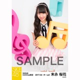 SKE48 2017年4月度 net shop限定個別ランダム生写真5枚セット 末永桜花