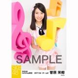 SKE48 2017年4月度 net shop限定個別ランダム生写真5枚セット 菅原茉椰