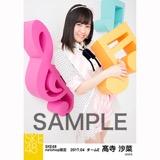 SKE48 2017年4月度 net shop限定個別ランダム生写真5枚セット 髙寺沙菜