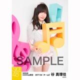 SKE48 2017年4月度 net shop限定個別ランダム生写真5枚セット 谷真理佳