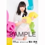 SKE48 2017年4月度 net shop限定個別ランダム生写真5枚セット 福士奈央