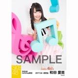 SKE48 2017年4月度 net shop限定個別ランダム生写真5枚セット 和田愛菜