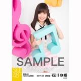 SKE48 2017年4月度 net shop限定個別ランダム生写真5枚セット 石川咲姫
