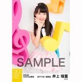 SKE48 2017年4月度 net shop限定個別ランダム生写真5枚セット 井上瑠夏