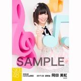 SKE48 2017年4月度 net shop限定個別ランダム生写真5枚セット 岡田美紅