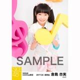 SKE48 2017年4月度 net shop限定個別ランダム生写真5枚セット 倉島杏実