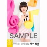 SKE48 2017年4月度 net shop限定個別ランダム生写真5枚セット 坂本真凛