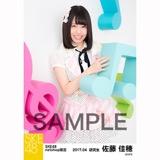 SKE48 2017年4月度 net shop限定個別ランダム生写真5枚セット 佐藤佳穂