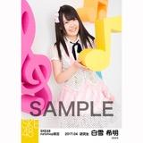 SKE48 2017年4月度 net shop限定個別ランダム生写真5枚セット 白雪希明