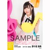 SKE48 2017年4月度 net shop限定個別ランダム生写真5枚セット 野々垣美希