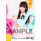 SKE48 2017年4月度 net shop限定個別ランダム生写真5枚セット 野村実代