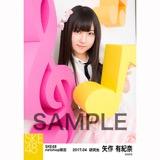 SKE48 2017年4月度 net shop限定個別ランダム生写真5枚セット 矢作有紀奈