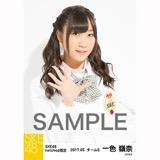 SKE48 2017年5月度 net shop限定個別生写真「コスモスの記憶」衣装5枚セット 一色嶺奈