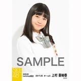 SKE48 2017年5月度 net shop限定個別生写真「コスモスの記憶」衣装5枚セット 上村亜柚香
