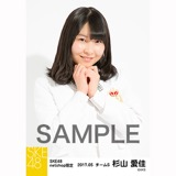 SKE48 2017年5月度 net shop限定個別生写真「コスモスの記憶」衣装5枚セット 杉山愛佳