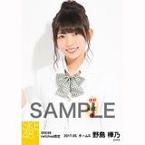 SKE48 2017年5月度 net shop限定個別生写真「コスモスの記憶」衣装5枚セット 野島樺乃