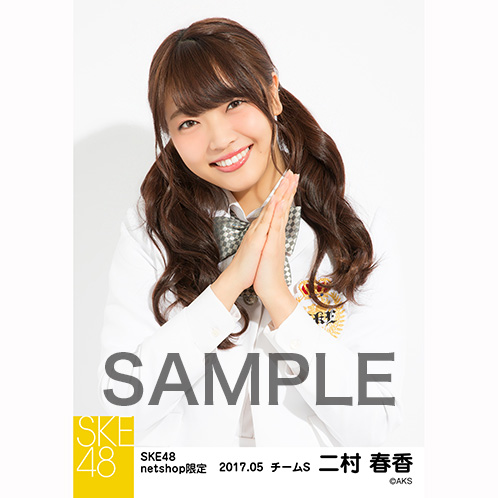 SKE48 2017年5月度 net shop限定個別生写真「コスモスの記憶」衣装5枚セット 二村春香