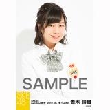 SKE48 2017年5月度 net shop限定個別生写真「コスモスの記憶」衣装5枚セット 青木詩織