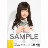 SKE48 2017年5月度 net shop限定個別生写真「コスモスの記憶」衣装5枚セット 江籠裕奈