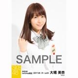 SKE48 2017年5月度 net shop限定個別生写真「コスモスの記憶」衣装5枚セット 大場美奈