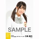 SKE48 2017年5月度 net shop限定個別生写真「コスモスの記憶」衣装5枚セット 日高優月