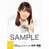 SKE48 2017年5月度 net shop限定個別生写真「コスモスの記憶」衣装5枚セット 松村香織