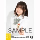 SKE48 2017年5月度 net shop限定個別生写真「コスモスの記憶」衣装5枚セット 水野愛理