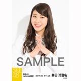 SKE48 2017年5月度 net shop限定個別生写真「コスモスの記憶」衣装5枚セット 井田玲音名