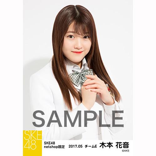 SKE48 2017年5月度 net shop限定個別生写真「コスモスの記憶」衣装5枚セット 木本花音