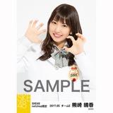 SKE48 2017年5月度 net shop限定個別生写真「コスモスの記憶」衣装5枚セット 熊崎晴香