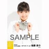 SKE48 2017年5月度 net shop限定個別生写真「コスモスの記憶」衣装5枚セット 後藤楽々