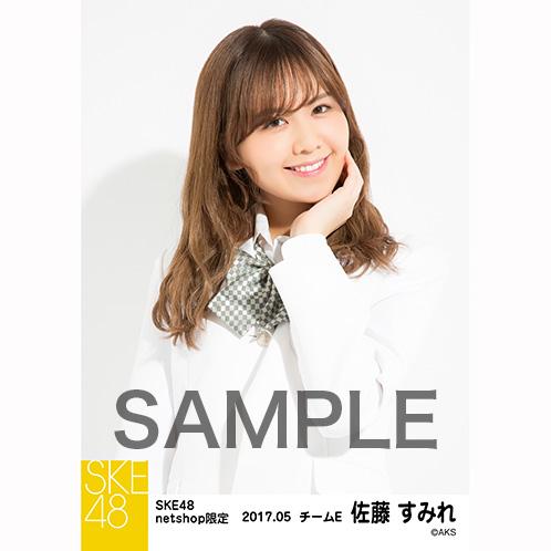 SKE48 2017年5月度 net shop限定個別生写真「コスモスの記憶」衣装5枚セット 佐藤すみれ