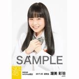 SKE48 2017年5月度 net shop限定個別生写真「コスモスの記憶」衣装5枚セット 渥美彩羽