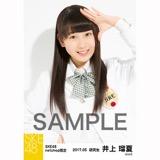 SKE48 2017年5月度 net shop限定個別生写真「コスモスの記憶」衣装5枚セット 井上瑠夏