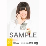 SKE48 2017年5月度 net shop限定個別生写真「コスモスの記憶」衣装5枚セット 岡田美紅