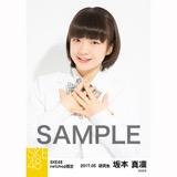 SKE48 2017年5月度 net shop限定個別生写真「コスモスの記憶」衣装5枚セット 坂本真凛