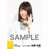 SKE48 2017年5月度 net shop限定個別生写真「コスモスの記憶」衣装5枚セット 佐藤佳穂