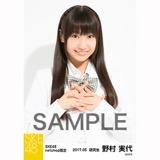 SKE48 2017年5月度 net shop限定個別生写真「コスモスの記憶」衣装5枚セット 野村実代