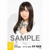SKE48 2017年5月度 net shop限定個別生写真「コスモスの記憶」衣装5枚セット 矢作有紀奈