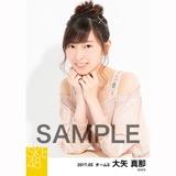 SKE48 2017年5月度 個別生写真「オフショル スプリング」5枚セット 大矢真那