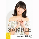 SKE48 2017年5月度 個別生写真「オフショル スプリング」5枚セット 野島樺乃